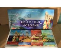 Крымские истории тгк