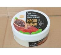 Масло Какао 150 гр.